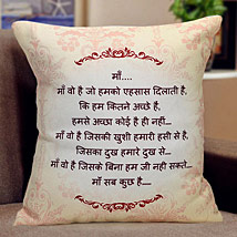 Mom you are my world cushion: Mothers Day Gifts Tirupur